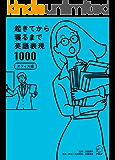 [音声DL付]起きてから寝るまで英語表現1000 オフィス編 起きてから寝るまでシリーズ