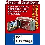 【AR反射防止+指紋防止】SONY HDR-CX680専用 液晶保護フィルム(ARコート指紋防止機能付)
