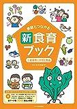 家庭とつながる! 新食育ブック 3成長期に大切な食品: 文例つきイラストカット集【DVD-ROMつき】