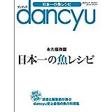 日本一の魚レシピ (プレジデントムック dancyu)