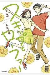 スキップとローファー(3) (アフタヌーンコミックス) Kindle版