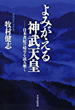 よみがえる神武天皇 日本書紀の暗号を読み解く