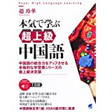 本気で学ぶ超上級中国語 [音声DL付]