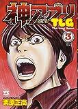神アプリTLG(ザラブゲーム) 3 (ヤングチャンピオンコミックス)