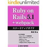 Ruby on Rails 5.1 + webpack: スタートアップガイド (OIAX BOOKS)