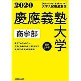 角川パーフェクト過去問シリーズ 2020年用 大学入試徹底解説 慶應義塾大学 商学部 最新3カ年