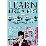 学び方の学び方
