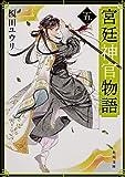 宮廷神官物語 五 (角川文庫)