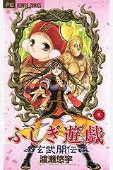 ふしぎ遊戯 玄武開伝(3) (フラワーコミックス) Kindle版
