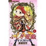 ふしぎ遊戯 玄武開伝(3) (フラワーコミックス)