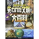 失われた文明の大百科 (学研ミステリー百科)