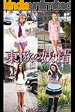 東欧の妖精 BEST vol.01