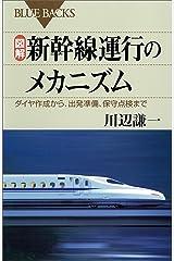 図解 新幹線運行のメカニズム ダイヤ作成から、出発準備、保守点検まで (ブルーバックス) Kindle版