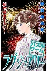 Love Silky パズルゲーム☆ラグジュアリー story02 Kindle版