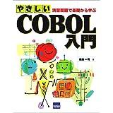 やさしいCOBOL入門―演習問題で基礎から学ぶ