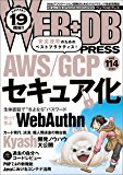 WEB+DB PRESS Vol.114