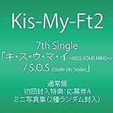 キ・ス・ウ・マ・イ ~KISS YOUR MIND~ / S.O.S (Smile On Smile) (通常盤)