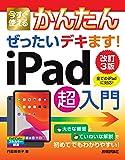 今すぐ使えるかんたん ぜったいデキます!  iPad超入門[改訂3版] (今すぐ使えるかんたんシリーズ)