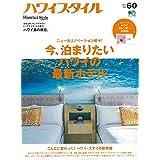 ハワイスタイル No.60 (エイムック)