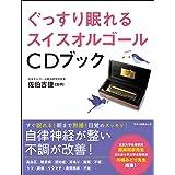 ぐっすり眠れるスイスオルゴールCDブック (自律神経が整い、心身の不調が改善! CD付き)