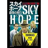 3人で読む推理小説 スカイホープ最後の飛行 1:捜査官トーマス編