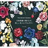 立体刺繡で織りなす、美しい花々とアクセサリー