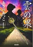 雲の果 (光文社時代小説文庫)