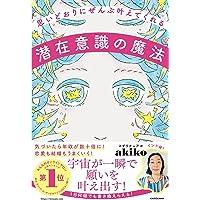 【Amazon.co.jp 限定】思いどおりにぜんぶ叶えてくれる潜在意識の魔法 (特典:「 潜在意識の書き換えワーク」a…