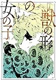獣の形の女の子 (ZERO-SUMコミックス)