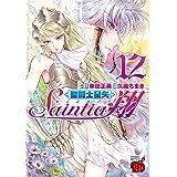 聖闘士星矢セインティア翔 12 (チャンピオンREDコミックス)