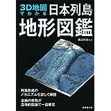 3D地図でわかる日本列島地形図鑑