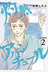 【新装版】灼熱アバンチュール 2巻 (LINEコミックス) Kindle版