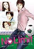 No Limit~地面にヘディング~ 完全版 DVD BOX I