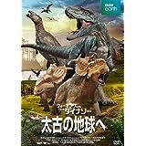 【Amazon.co.jp限定】ウォーキング with ダイナソー: 太古の地球へ [DVD]
