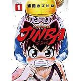 JINBA-ジンバ- 1 (SPコミックス)