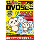 簡単! 無料! サルでも確実にできるDVD&Blu-rayコピー (メディアックスMOOK)