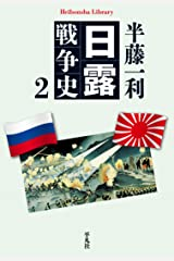 日露戦争史 2 (平凡社ライブラリー840) Kindle版