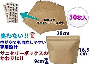 におわない袋 サニタリーボックス・トイレポットのかわりのポーチ(クラフト)防水 防臭チャック袋30枚