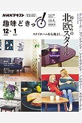 NHK 趣味どきっ!(水曜) ステイホームを心地よく… ぬくもりの北欧スタイル 2020年 12月~2021年1月 [雑誌] (NHKテキスト) Kindle版