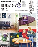 ステイホームを心地よく… ぬくもりの北欧スタイル (NHK趣味どきっ!)