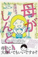 母がしんどい (中経☆コミックス) Kindle版