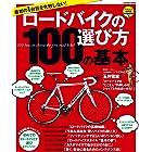 最初の1台目を失敗しない! ロードバイクの選び方100の基本 アウトドアの参考書 学研ムック