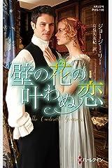 壁の花の叶わぬ恋 (ハーレクイン・ヒストリカル・スペシャル) Kindle版