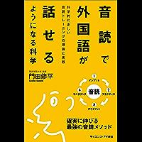 音読で外国語が話せるようになる科学 科学的に正しい音読トレーニングの理論と実践 (サイエンス・アイ新書)