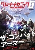 グレートメカニックG 2020WINTER (双葉社MOOK)