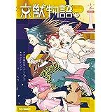 京獣物語 上巻 (TCコミックス)