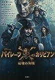 パイレーツ・オブ・カリビアン 最後の海賊 (宝島社文庫)