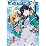 魔法科高校の優等生 2nd Season 1 (電撃コミックスNEXT)