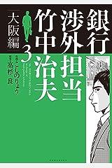 銀行渉外担当 竹中治夫 大阪編(3) (週刊現代コミックス) Kindle版