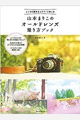 山本まりこのオールドレンズ撮り方ブック Kindle版